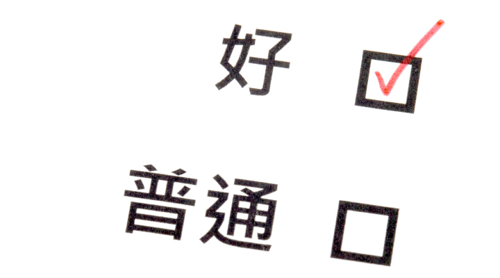 How to learn to read Chinese